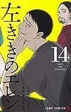 左ききのエレン 14 (ジャンプコミックス)
