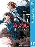 カラダ探し 17 (ジャンプコミックスDIGITAL)