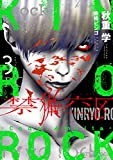 禁猟六区 コード・アムリタ(3) (ヒーローズコミックス)