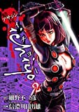 アサシン ichiyo2(ヒーローズコミックス)