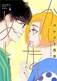 かしましめし 4 (Feelコミックス)