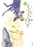 こりせんまん 2 (マッグガーデンコミックス avarusシリーズ)