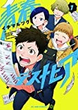 青春デストピア 1 (フィールコミックス)