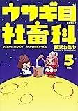 ウサギ目社畜科 5 (ヤングジャンプコミックス)
