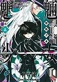魍魎少女 5巻 (ゼノンコミックス)