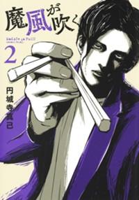 魔風が吹く 2 (ヤングジャンプコミックス)