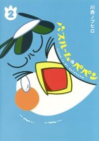 バスルームのペペン 2 (ヤングジャンプコミックス)