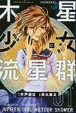 木星少女流星群(1) (講談社コミックス)