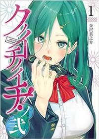 クノイチノイチ!ノ弐 1 (ヤングジャンプコミックス)