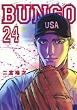 BUNGO―ブンゴ― 24 (ヤングジャンプコミックス)