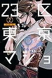 23区東京マジョ(2) (週刊少年マガジンコミックス)