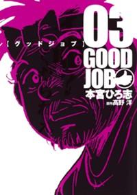 グッドジョブ 3 (ヤングジャンプコミックス)