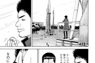 ≪#12≫ コロコロムッタ