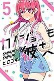 カノジョも彼女(5) (週刊少年マガジンコミックス)