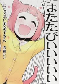 ねこぐるい美奈子さん 2 (ヤングジャンプコミックス)