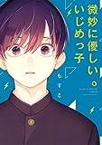微妙に優しいいじめっ子(8) (マガジンポケットコミックス)