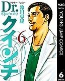 Dr.クインチ 6 (ヤングジャンプコミックスDIGITAL)