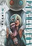 PYGMALION-ピグマリオン- 2 (マッグガーデンコミック Beat'sシリーズ)