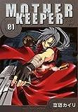 MOTHER KEEPER マザーキーパー 1 (BLADEコミックス)