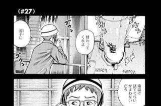 ≪#27≫ 福田の夢