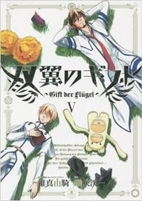 双翼のギフト(5) (ヒーローズコミックス)