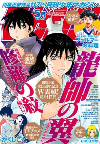月刊少年マガジン2020年5月号