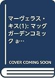 マーヴェラス・キス 1 (マッグガーデンコミック avarusシリーズ)