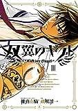 双翼のギフト(3) (ヒーローズコミックス)