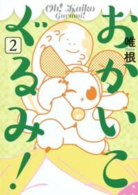 おかいこぐるみ! 2 (ヤングジャンプコミックス)