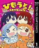 ひもうと!うまるちゃんS 1 (ヤングジャンプコミックス)