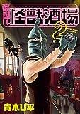 酩酊!怪獣酒場2(ヒーローズコミックス)
