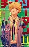 チェンソーマン 11 (ジャンプコミックス)