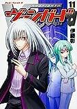 カードファイト!! ヴァンガード(11) (単行本コミックス)