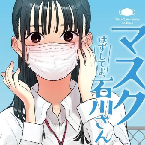マスクはずしてよ、石川さん