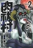 肉祓村 2 (マッグガーデンコミックスBeat'sシリーズ)