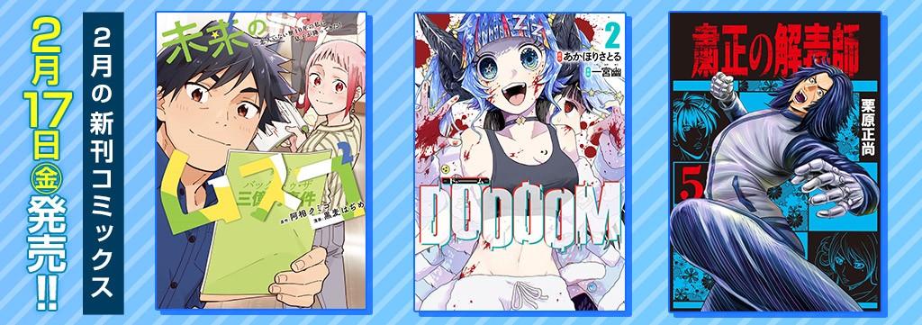 「明日(あけび)ちゃんのセーラー服」9巻10月19日(火)発売!!