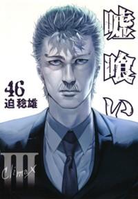 嘘喰い 46 (ヤングジャンプコミックス)