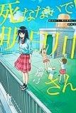 死なないで!明日川さん(1) (講談社コミックス)
