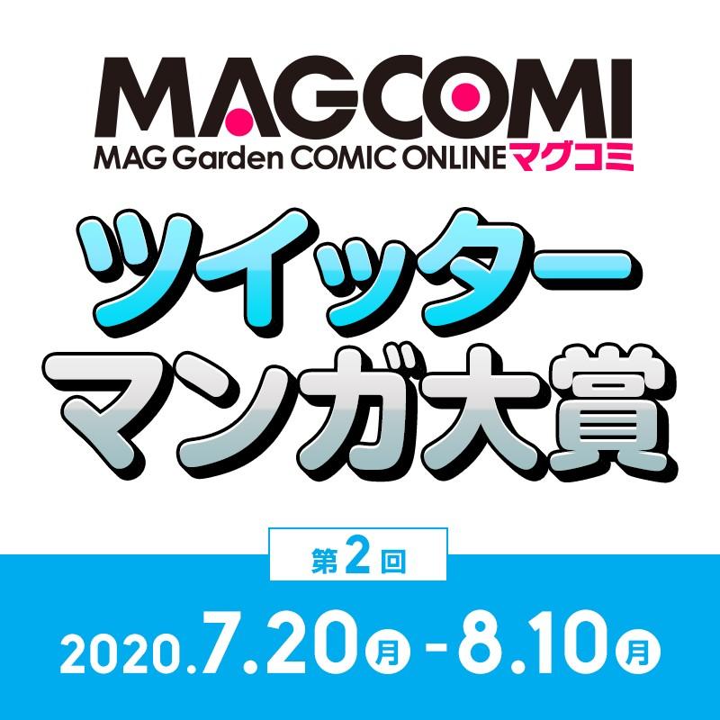 MAGCOMIツイッターマンガ大賞 開催!