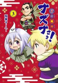 貧々福々ナズナさま! 3 (ヤングジャンプコミックス)
