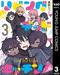 リビングデッドキッチン 3 (ヤングジャンプコミックスDIGITAL)