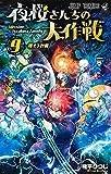 夜桜さんちの大作戦 9 (ジャンプコミックス)