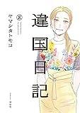 違国日記 8 (フィールコミックス FCswing)