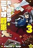 あゝ我らがミャオ将軍 (3) (ゼノンコミックス)