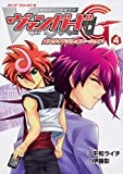 カードファイト!! ヴァンガードG ストライドジェネレーション 4 (単行本コミックス)