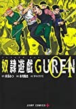 奴隷遊戯GUREN 4 (ジャンプコミックス)
