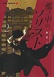 檻ノ中のソリスト 2 (ジャンプコミックス)