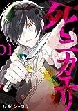 死ニカエリ(1): バンチコミックス
