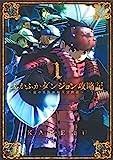 ふかふかダンジョン攻略記~俺の異世界転生冒険譚~ 1 (BLADEコミックス)