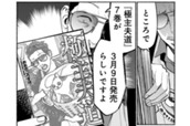 コミックス第7巻発売記念 特別編 のサムネイル
